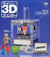 週刊パーツ付き組み立てマガジン マイ3Dプリンター 2015年 9/29号 雑誌 /デアゴスティーニ・ジャパン