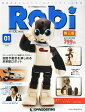 週刊 Robi (ロビ) 第三版 2015年 2/10号 雑誌 /デアゴスティーニ・ジャパン