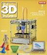 週刊 パーツ付き組み立てマガジン マイ3Dプリンター 再刊行版 2016年 11/1号 雑誌 /デアゴスティーニ・ジャパン