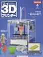 週刊 パーツ付き組み立てマガジン マイ3Dプリンター 再刊行版 2016年 11/8号 雑誌 /デアゴスティーニ・ジャパン