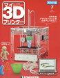 週刊 パーツ付き組み立てマガジン マイ3Dプリンター 再刊行版 2016年 11/15号 雑誌 /デアゴスティーニ・ジャパン