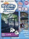 隔週刊 空から日本を見てみようDVDコレクション 2018年 9/4号 雑誌 /デアゴスティーニ・ジャパン