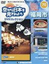 隔週刊 空から日本を見てみようDVDコレクション 2018年 10/2号 雑誌 /デアゴスティーニ・ジャパン