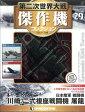 隔週刊 第二次世界大戦 傑作機コレクション 2017年 4/4号 雑誌 /デアゴスティーニ・ジャパン