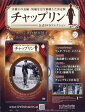 週刊 チャップリン公式DVDコレクション 2017年 7/12号 雑誌 /アシェット・コレクションズ・ジャパン