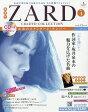 隔週刊 ZARD CD&DVD COLLECTION (ザード シーディーアンドディーブイディー コレクション) 2017年 4/5号 雑誌 /アシェット・コレクションズ・ジャパン