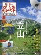 隔週刊 日本の名峰DVD (ディーブイディー) 付きマガジン 2017年 6/20号 雑誌 /デアゴスティーニ・ジャパン