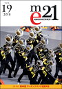 Marching Express 21 Vol.19