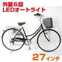 27型 ラルゲッタ(外装6段・LEDオートライト)(ブラック)自転車 /変速【完全組立済】