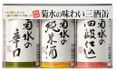 菊水 菊水の味わい三酒缶 180mlx3の画像
