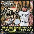BBM 桧山進次郎メモリアルベースボールカードセット 2013 檜舞台
