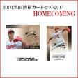 BBM黒田博樹カードセット2015 HOMECOMING BBM