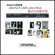 BBM2016原辰徳 メモリアルベースボールカードセット 我が心の若大将 ベースボール・マガジン社