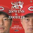 BBM2016 黒田博樹&新井貴浩 ベースボールカードセット 「200WINS&2000HITS」 ベースボール・マガジン社