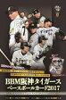 BBM 阪神タイガース ベースボールカード 2017 BOX