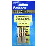 Panaracer パナレーサー エアチェックアダプター ACA-2-G