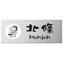 スヌーピー表札 ピーナッツコレクション ガラスSPMPA-S-1(コゲ茶)