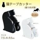 (猫テープカッター(振り向き猫) G-1140 BK(ブラック))
