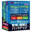 管理・HDDパーティション 2 PRO FL7401