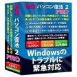 修復・パソコン復活 2 PRO