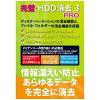 FRONTLINE/フロントライン 完璧・HDD消去3 PRO FL8191