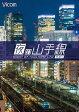 ビコム ワイド展望 夜の山手線 外回り/DVD/DW-4410