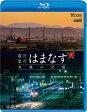 想い出の中の列車たちBDシリーズ 夜行急行はまなす 旅路の記憶 津軽海峡線の担手ED79と共に/Blu-ray Disc/VB-6113