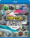 ビコム 列車大行進BDシリーズ 日本列島列車大行進2018/Blu-ray Disc/ VB-6618