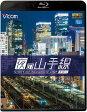 ビコム ブルーレイ展望 夜の山手線 外回り/Blu-ray Disc/VB-6728