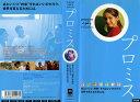 プロミス 監督:ジャスティン・シャピロ/B・Z・ゴールドバーグ  (ビデオ/VHS)(DB1-03(160-644)の画像
