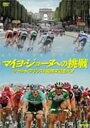 マイヨ・ジョーヌへの挑戦 -ツール・ド・フランス 100周年記念大会-の画像