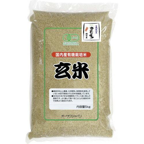 オーサワ 国内産有機玄米 (あきたこまち) 5kg