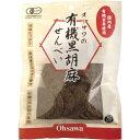 オーサワの有機玄米黒胡麻せんべい 60g