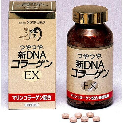 つやつや新DNAコラーゲンEX粒 360粒