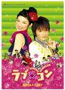 ラブ★コン【廉価版】/DVD/TBDL-1133