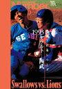 熱闘!日本シリーズ 1993 ヤクルト-西武