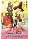 DVD 魔法少女隊アルス VOL.3
