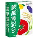 ソリマチ 農業簿記9(消費税改正対応版)
