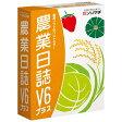 ソリマチ 農業日誌V6プラス 消費税改正対応版