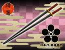 侍箸 日本刀 前田慶次 コトブキヤ