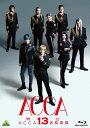 舞台『ACCA13区監察課』/Blu-ray Disc/ バンダイビジュアル BCXE-1344