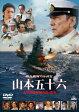 聯合艦隊司令長官 山本五十六-太平洋戦争70年目の真実-/DVD/BCBJ-4260
