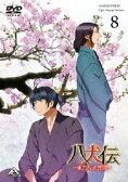 八犬伝-東方八犬異聞-8/DVD/BCBA-4484