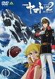 宇宙戦艦ヤマト2202 愛の戦士たち 1/DVD/BCBA-4817