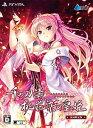 千の刃濤、桃花染の皇姫(限定版)/Vita/ エンターグラム ARIA1810V1