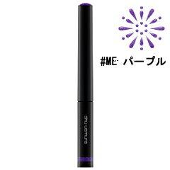 シュウウエムラ メタルインク アイライナー MEパープル 1本