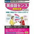 がくげい 英会話センス 瞬間応答 /GMCD-036C