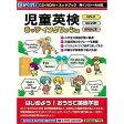 がくげい 児童英検 きっずイングリッシュ GMCD-169A