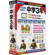 がくげい 中学3年デジタルスタディ 新教科書対応版 GMCD-102E