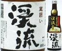 遠藤酒造 渓流 本醸造 瓶 720mlの画像